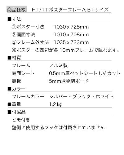 ポスターフレームHT711B1額縁ポスター用額縁フレーム表面シートUVカットシート仕様額縁ポスタ−フレ−ムサイズ1030x728mm額縁