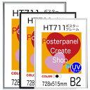 ポスターフレーム 額縁 HT711 B2 サイズ 額縁ポスター用/アルミ製/パネル表面シートUVカット仕様ポスタ−フ...