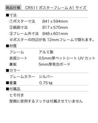 【送料無料】CR511シンプルポスターパネルA11セット10枚【タイムセール】表面シートUVカットシート仕様