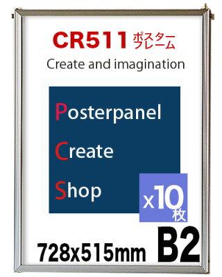 CR511シンプルポスターパネルB1