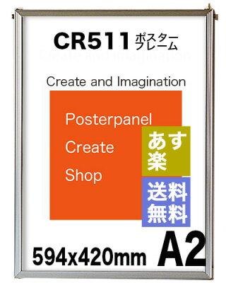 CR511シンプルポスターパネルA2