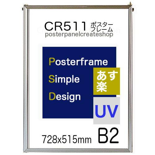 【送料無料】ポスターフレーム CR511シンプルポスターパネルB2表面シートUVカットシート仕様【同梱不可】
