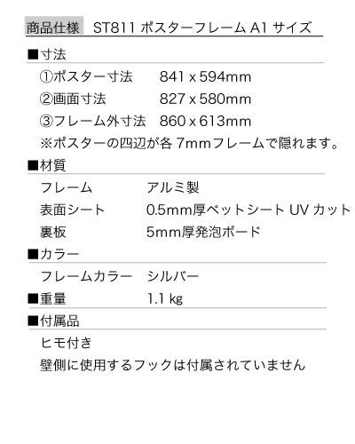 【新発売】ポスターフレームSTM811 サイズ A1 【木目ライトブラウン】/表面シートUVカット/ポスタ−用 額縁 フレーム/841x594mm/納期7日前後ポスタ−フレ−ム