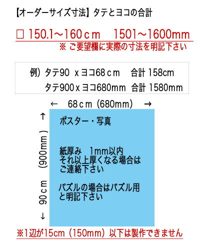 木製ポスターフレーム和彩オーダーサイズ額縁軽量タイプ【オーダーサイズ】【ポスターサイズタテとヨコの長さの合計501から600mm以内納期12営業日前後02P09Jan16