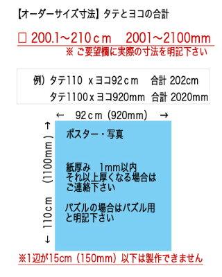 【新発売】ST811ポスターパネル木目ライトブラウンオーダーサイズポスターサイズタテヨコ合計2001から2100mm以内タテ型ヨコ型使用可能U字吊具4個補強1本