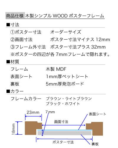 木製ポスターフレームシンプルWOODオーダーサイズ額縁【オーダーサイズ】【ポスターサイズタテとヨコの長さの合計1501から1600mm以内納期12営業日前後532P16Jul16
