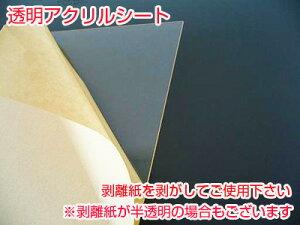 「ポスターフレーム用表面シート1.5mm厚アクリルシートB1 10枚」