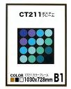 【送料無料】CT211カラーコレクションパネルB1¥4000ポスタ?フレ?ム サイズ 1030x728mm
