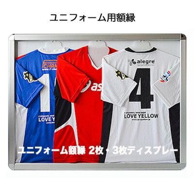 感動は宝物、ユニフォームを飾りたい!ユニフォームコレクションケース2010【送料無料】【smtb-TD】【saitama】