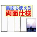 ポスターフレーム エコイレパネ(両面) ポスターサイズB(サイズ:620×920mm) - パネルデポ 楽天市場店