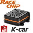 スズキ 軽自動車用【RACE CHIP ONE K-car】アルトワークス/アルトターボHA36S エンジンR06A レースチップサブコン 簡単取付