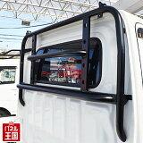 軽トラック【ハードカーゴガード】キャリィ(DA16T)用 荷台窓ガード ロールバータイプの迫力のデザイン。純正ボルトで交換するだけで簡単に装着可能!車検対応(スーパーキャリィ不可)キャリー