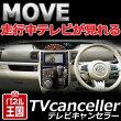 【ダイハツムーブ】カプラーオンの簡単取付!テレビキャンセラー走行中にTV・DVDが見れるキットパーツテレキャン(TR-072)