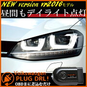 Volkswagen フォルクスワーゲン ポジション ヘッドライト デイライト コーディング パサード