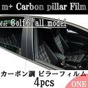 m+ Carbon pillar Film【ゴルフ6】Golf6/all model(ハッチバック/4ドア専用)カーボン調ピラーフィルム(パサートセダン)エムプラス
