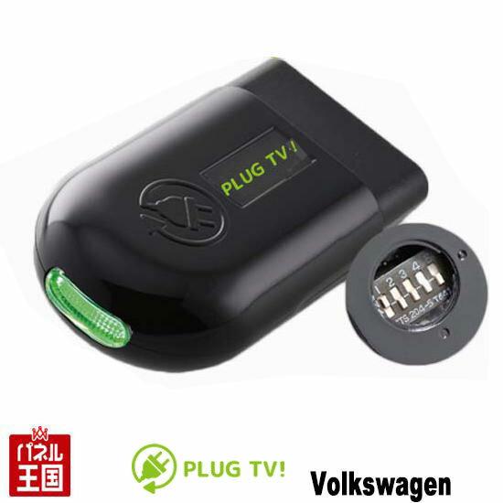 VW フォルクスワーゲン Golf7.5/ゴルフ7.5 GTE (BQ)【TVキャンセラー】DiscoverProナビ搭載車 RNS850 TVキャンセラー 走行中テレビが見れる PLUG PL3-TV-V001