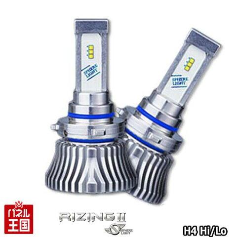 ダイハツ ミライース (LA300S/LA310S)ハロゲン仕様 H23.9~【RIZING2 SRH4A060 6000K H4(HI/LO)】LED スフィアライト ヘッドライト用