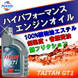【FUCHS フックス エンジンオイル】TITAN GT1 (0W-20)容量1リットル【世界最大の潤滑油ブランド】