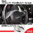 Rtech パドルシフト アルミ調シルバーfor AUDI Rtechパドルシフター A3/S3/RS3/A4/S4/RS4/A5/S5/RS5/A6/S6/RS6/A7/A8/S8/Q5/Q7/TT/R8 エクステンション