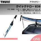 【THULE(スーリー)クイックドロー838】バウ(船首)、スターン(船尾)固定に理想的で、クイックドローをボートと車に取り付けて引っ張るだけで、準備完了です。ロープ長330cm。2個1セット。