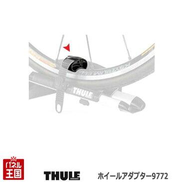 【エントリーでポイント最大43倍】Thule Wheel Adapter スーリー ホイールアダプター 9772【ロードサイクル、マウンテンバイクのスペシャルプロテクター (2個入り)】