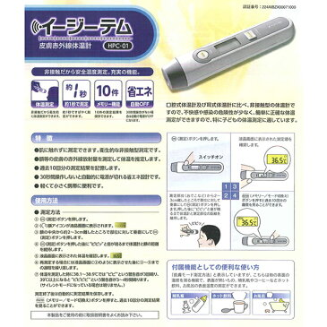 皮膚赤外線体温計 イージーテム 非接触体温計 HPC-01 赤ちゃんや高齢者の方にも!!