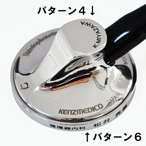 ケンツメディコ聴診器ステレオフォネット・プレミアムNo.175ブラックエディションKENZMEDICOステート