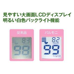 ケンツメディコパルスオキシメータパルモニKM-350KENZMEDICO心拍計酸素濃度脈拍