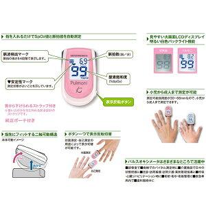 【純正ポーチ付き】パルスオキシメーターパルモニKM-350ケンツメディコ心拍計脈拍血中酸素濃度SpO2