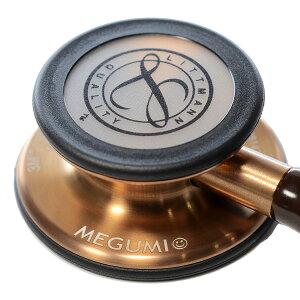 CardiologyIV/ClassicIII/WelchAllynへのネームの刻印/リットマン/ウェルチアレン