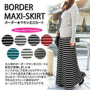 送料無料☆旬のコーデに♪ナチュラルなボーダーマキシスカート☆ロング丈スカートはシンプルで...