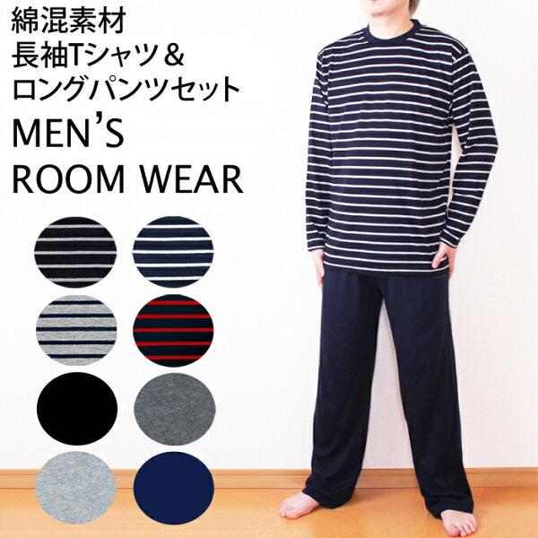 200円 メンズルームウェア上下セットアップ大人長袖TシャツロンTスウェットパンツジャージボーダー柄パジャマ大きいサイズ対応男