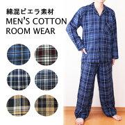 メンズルームウェア チェック パジャマ セットアップ スタイル カジュアル