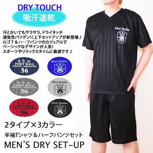 メンズルームウェア パジャマ Tシャツ ジャージ スポーツ フィット スタイル セットアップ