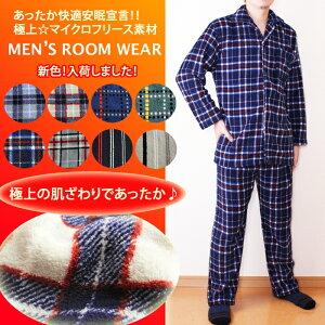 メンズルームウェア マイクロフリース パジャマ セットアップ チェック ストライプ スタイル