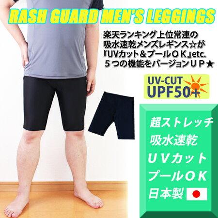 【5カラー☆メンスレギンス☆新登場】スポーツ&カジュアルに使える☆エクサメンズレギンス