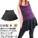 【送料200円】レディース 日本製 ランニングスカート ラン...