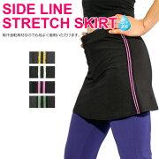 パケット ランニング スカート レディース フィットネスウェア エアロビクス スーパー ストレッチ サイドラインスカート