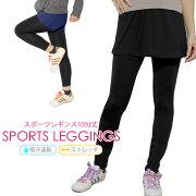 パケット レディース ランニング フィットネスウェア スポーツ レギンス スーパー ストレッチ スカート