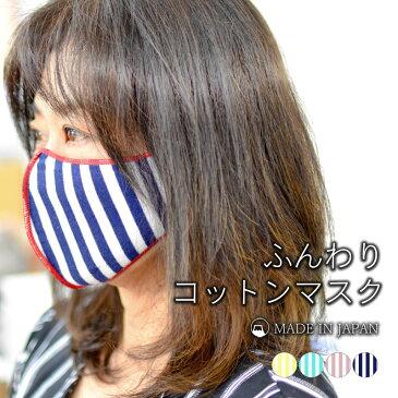 日本製 洗える ゴム不使用【ふんわりコットンマスク 2枚組】 在庫あり 綿素材 エコ ストライプ柄 子供用 大人用
