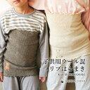 【日本製】【子供用毛混リブはらまき】 【フリーサイズ】温かい 子供用腹巻 冷え防止 しめつけない 小児用 腹巻 子供 やわらかい メール便送料無料