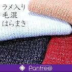 パンフリー【日本製】ラメ入り毛混はらまき【ダブル】【2重タイプ】メイン