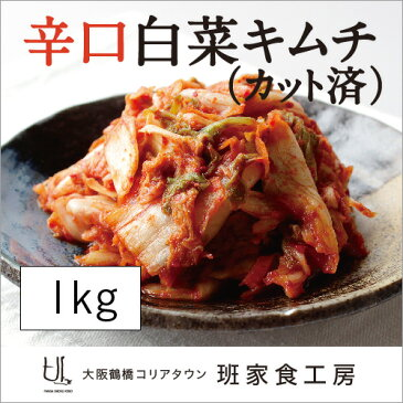 自家製辛口白菜キムチ カット済み 1kg(徳山物産)