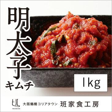 明太子キムチ 1kg(徳山物産)
