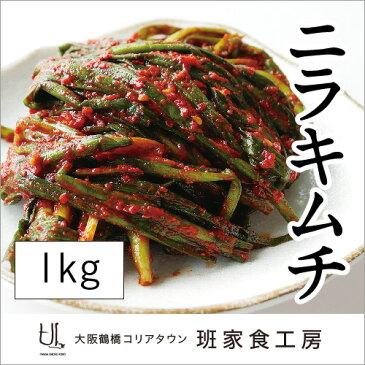 ニラキムチ 1kg(徳山物産)
