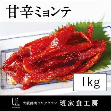 甘辛ミョンテ 1kg(徳山物産)