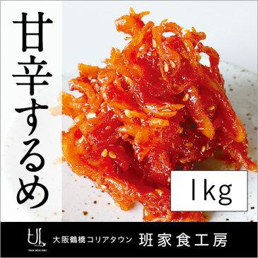 甘辛するめ 1kg(徳山物産)