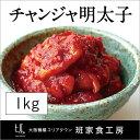【テレビで紹介されました!!】チャンジャ明太子 1kg(徳山物産)