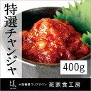【冷凍】特選チャンジャ 400g(徳山物産) 茶漬け 美味しい 人気 韓国料理