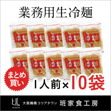 業務用生冷麺 1人前×10袋(徳山物産)